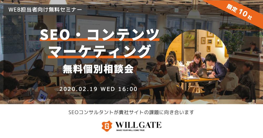 【2/19(水)開催】SEO・コンテンツマーケティングの無料個別相談会