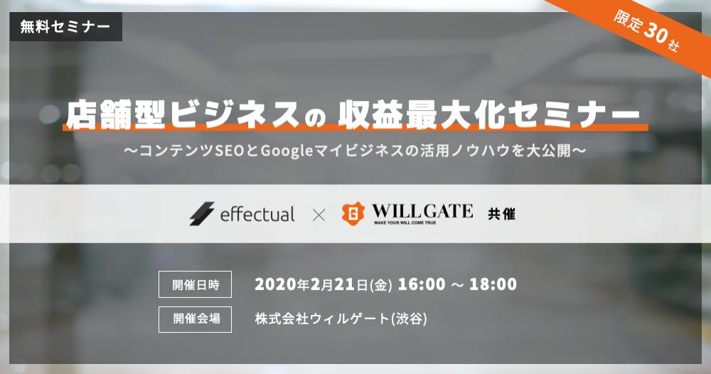【2/21(金)開催】エフェクチュアル共催/店舗型ビジネスの収益最大化セミナー