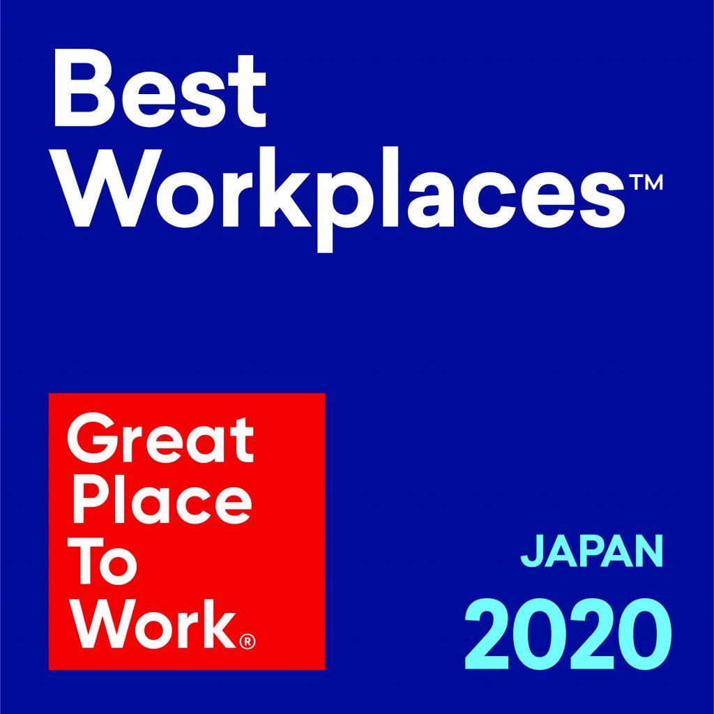 2020年版 日本における「働きがいのある会社」ランキングで、8年連続ベストカンパニーに選出されました!