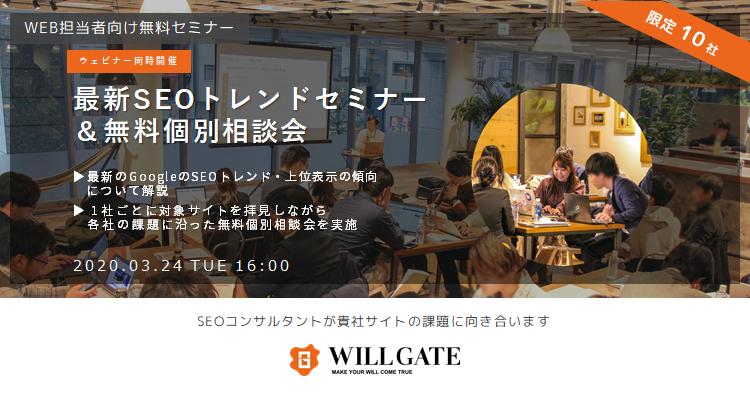 【3/24(火)・ウェビナー同時開催】最新SEOトレンドセミナー&無料個別相談会