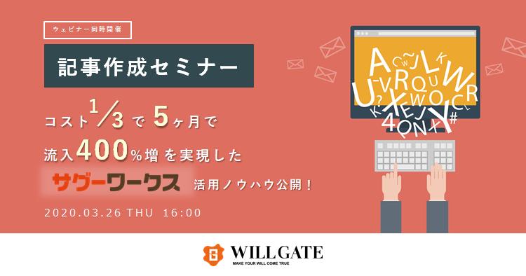 【3/26(木)ウェビナー開催】Web担当者様必見!/コストを減らしてSEO効果を最大化させる記事作成セミナー